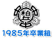 札幌市立柏丘中学校 '85年卒業組