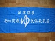 温泉タオル委員会