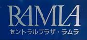 飯田橋ラムラ会