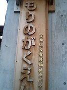 ★愛知総合看護福祉専門学校★