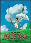 映画「風立ちぬ」 宮崎駿