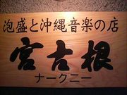 沖縄音楽&泡盛 in 北海道