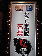 とん黒石焼超お勧め韓国料理店!