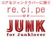 【ジャンクラバーのレシピ】