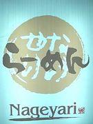Nageyari なげやり