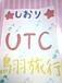 〜UTC〜最強集団〜♪〜