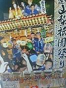 遠州山梨祇園祭り