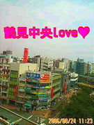 横浜市鶴見区鶴見中央LOVE