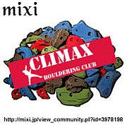 ボルダリング部 CLIMAX