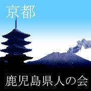 京都 鹿児島県人の会