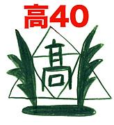 韮山高校昭和63年卒業生