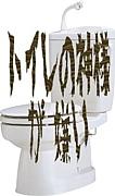 「トイレの神様」が嫌い