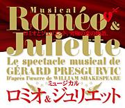 Musical ロミオ&ジュリエット
