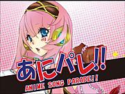 あにパレ!! ANIME SONG PARADE!!