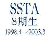 SSTA 8期生