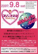 〜HEARZ Birthday〜