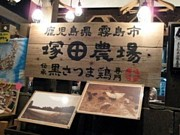 塚田農場ツアー