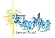 幻想神域 -Innocent World-