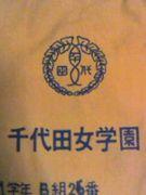 千代田女学園 H10年度卒