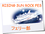 RSR フェリー部