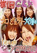 TEAM☆yaman〜続TEAM☆Yamman's