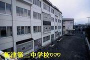 新津第二中学校