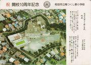 町田市立南つくし野小学校