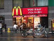 マクドナルド 店舗めぐり