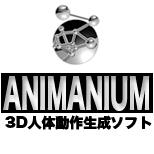 アニマニウム