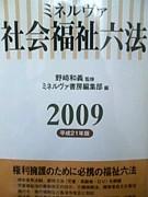社会保障法☆橋本ゼミ勉強会
