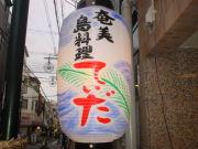 奄美島料理 てぃだ