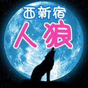 人狼ゲーム in 西新宿