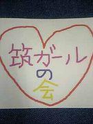 筑ガール☆英語4−C