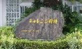 宮崎市立生目台中学校