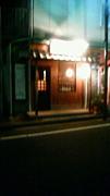 ☆はっしょう☆(横浜市 居酒屋)