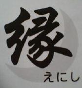 うどん縁(えにし)