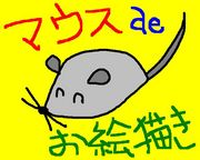 マウス de お絵描き