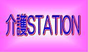 介護STATION