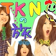 TKNの旅