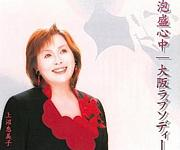 恵美子さまは神さまです。