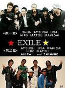 EXILEの歌詞画、画像