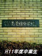 ◆◇南中H.11年度卒業生◇◆