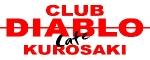 club DIABLO cafe KUROSAKI