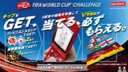 コカコーラ W・CUP CHALLENGE