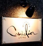 WINEBAR Commelier(こむりえ)