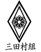 ◆三田村組◆