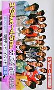 関西Jr.2012春コンin松竹座
