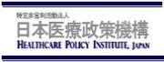 日本医療政策機構クラークシップ