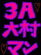 3A大村マン
