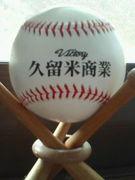 久留米商業高校硬式野球部